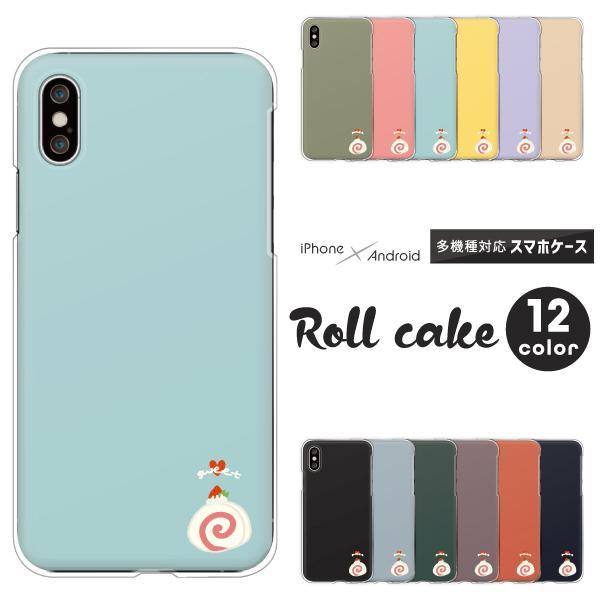 スマホケース カバー Android iPhone12 mini SE Pixel Galaxy Xperia AQUOS スイーツ ワンポイント ロールケーキ いちご ハート かわいい くすみカラー