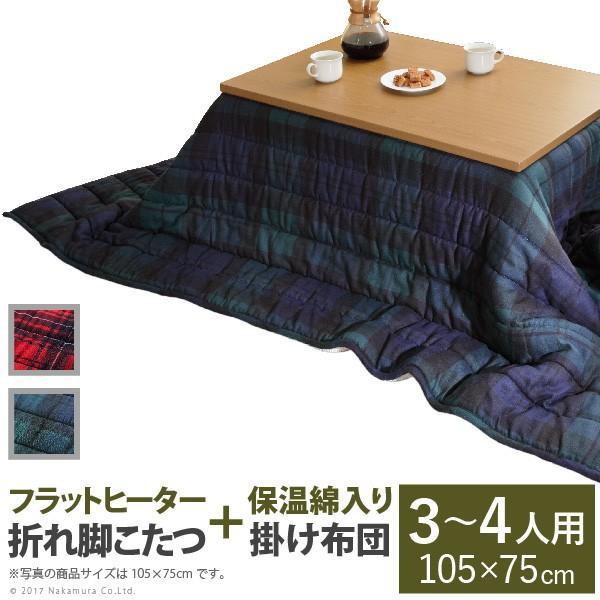 こたつ テーブル スクエアこたつ  105x75cm+保温綿