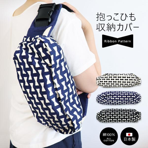 抱っこひも収納カバーリボン柄抱っこ紐キャリアカバー収納バッグ収納ポーチエルゴなど日本製綿100洗えるかわいい//メール便なら