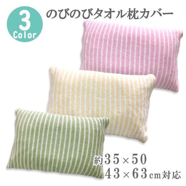 枕カバー のびのび タオル 生地  35×50 43×63cm  に対応 伸縮性  //メール便 なら 送料無料|me-eston