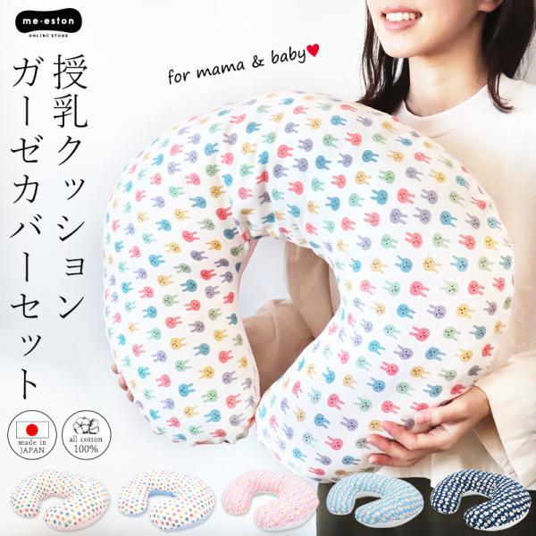授乳クッション カバー 洗える 日本製 授乳 クッション セット 赤ちゃん ベビー ガーゼ おすすめ 綿100 出産祝い プレゼント //送料無料(北海道・沖縄は除く)|me-eston