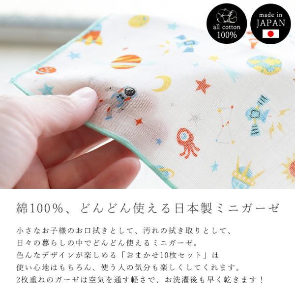 ミニ ガーゼ ハンカチ 布ティッシュ「ミックス柄10枚セット」 日本製 子供 ガーゼ はんかち 18×18cm Wガーゼ 綿100//メール便 なら 送料無料 me-eston 02
