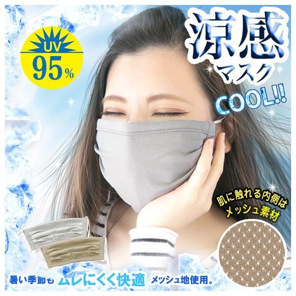 マスク 涼感マスク UV カット & 接触冷感性 最大97% カット ムレにくい  涼しい 洗える uvマスク 日焼け防止 涼しい  熱中症対策 //メール便発送可|me-eston