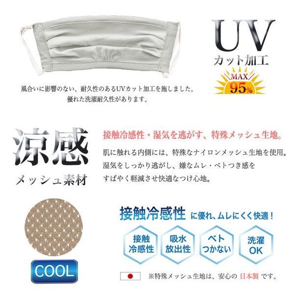 マスク 涼感マスク UV カット & 接触冷感性 最大97% カット ムレにくい  涼しい 洗える uvマスク 日焼け防止 涼しい  熱中症対策 //メール便発送可|me-eston|03