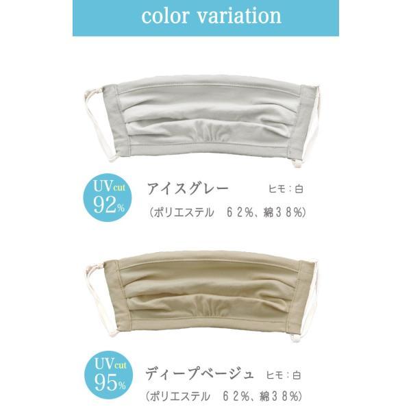 マスク 涼感マスク UV カット & 接触冷感性 最大97% カット ムレにくい  涼しい 洗える uvマスク 日焼け防止 涼しい  熱中症対策 //メール便発送可|me-eston|10
