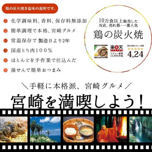 おつまみ 宮崎名物 焼き鳥 鶏の炭火焼100g×3パック セット 送料無料|meat-21|03