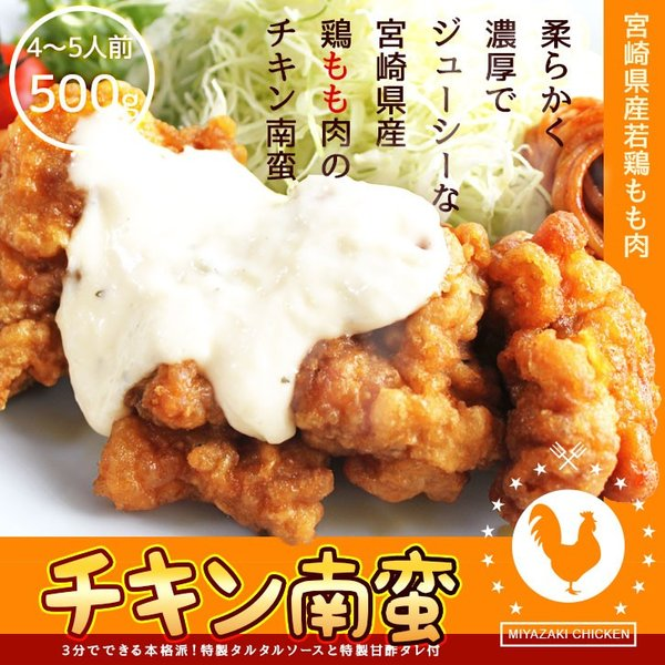 宮崎名物 チキン南蛮 もも肉 500gたっぷり4〜5人前[ミニナゲット 冷凍