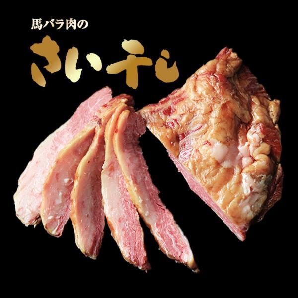 桜肉 馬肉 馬バラ肉のこだわりさい干し 160g お取り寄せ グルメ  つまみ おつまみ 酒の肴 冷凍 馬肉 桜肉 お取り寄せグルメ 酒の肴