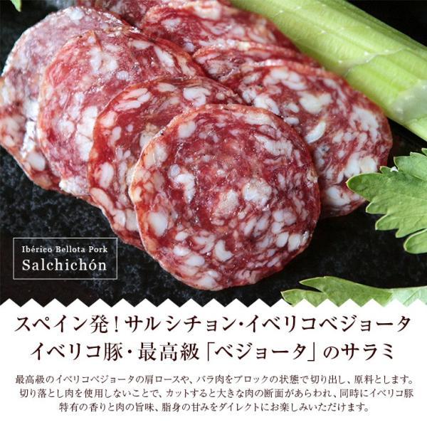 おつまみ イベリコ豚生ハム仕立て イベリコベジョータサラミ40g×2|meat-21|02