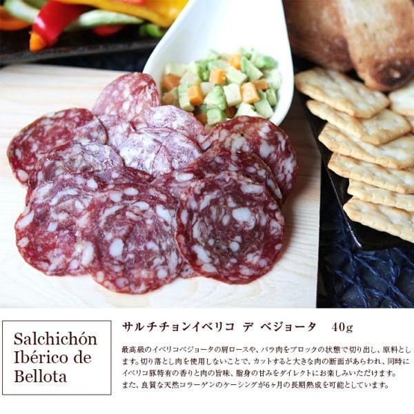 おつまみ イベリコ豚生ハム仕立て イベリコベジョータサラミ40g×2|meat-21|05