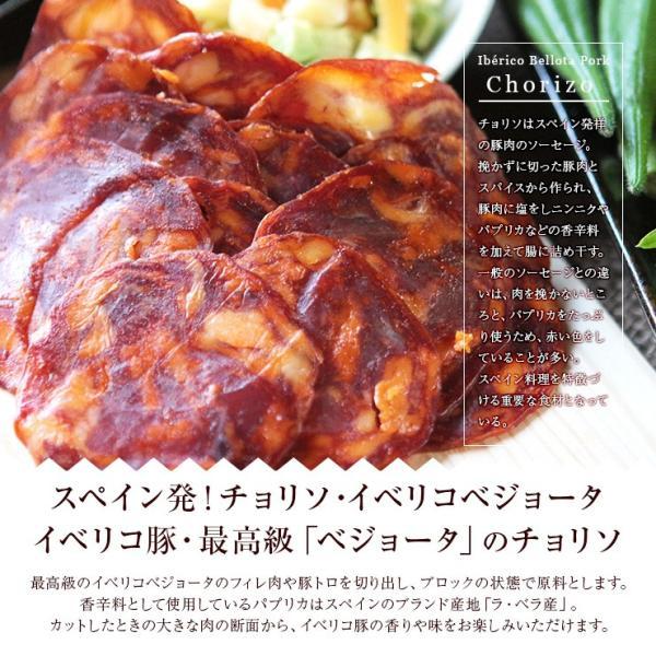 おつまみ イベリコ豚生ハム仕立て イベリコベジョータチョリソ40g×2 meat-21 02