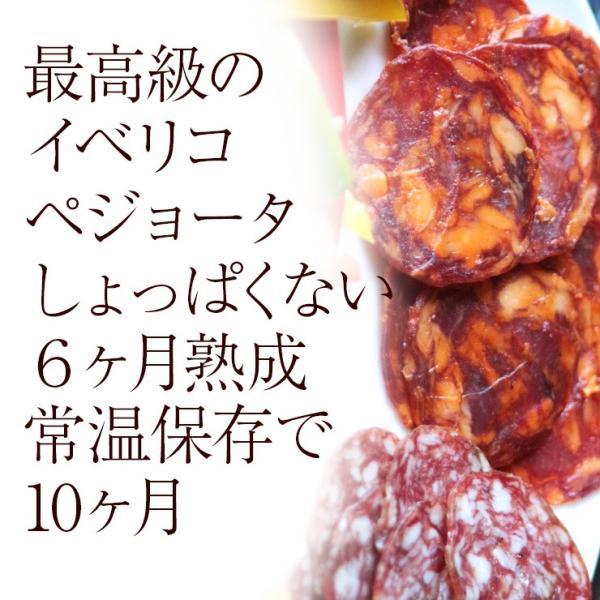 おつまみ イベリコ豚生ハム仕立て イベリコベジョータチョリソ40g×2 meat-21 03
