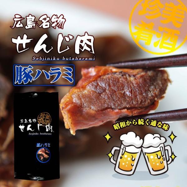 せんじ肉 広島名物 ホルモン揚げ せんじがら 送料無料 豚ハラミ黒胡椒せんじ肉 65g×2  お試し 人気には訳あり 食品 お取り寄せ グルメ 肉