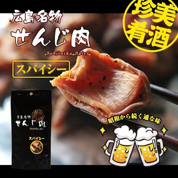 せんじ肉 広島名物 ホルモン揚げ せんじがら 送料無料 スパイシーせんじ肉 70g×2 お試し 人気には訳あり 食品 お取り寄せ グルメ 肉