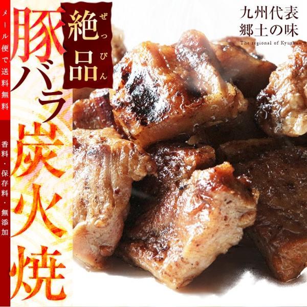 訳あり食品 肉 おつまみ ぜっぴん豚バラ炭火焼 100g×2 焼豚 焼き豚 お試し お取り寄せ 食品 グルメ 肉 惣菜