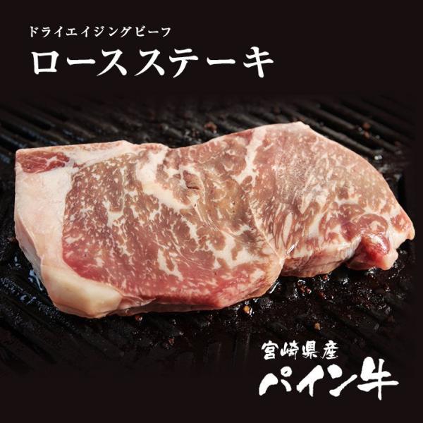 ドライエイジングビーフ(熟成肉/Dry Aging Beef/乾燥熟成/赤身/ドライエージング) 黒毛和牛 パイン牛 ロースステーキ200g×4  冷凍