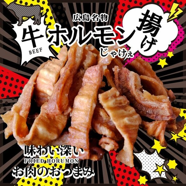 ポイント消化 500 送料無 食品 おつまみ 広島名物 揚げホルモンミックス 牛 40g お試し 簡易包装 訳あり食品 肉 つまみ