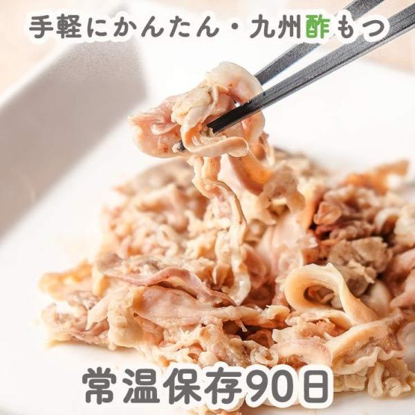 簡易包装訳あり食品酢もつ(酢モツ/すもつ)たれ付き博多名物おつまみ60g×2セットレトルト食品