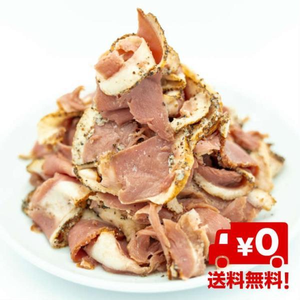 訳あり食品お取り寄せ 肉 送料無料 パストラミ 鴨肉 スライス 切り落とし 端材入り 徳用500g 燻製 スモーク 食品ロスを減らそう