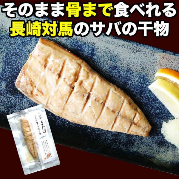 骨まで食べられる魚 干物 さばの干物 約50g×2枚 サバ 鯖 ひもの 干物セット 塩焼き 焼き魚 おつまみ おかず 国産 長崎県産 対馬