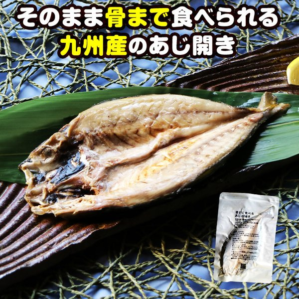 骨まで食べられる魚 干物 あじの干物 約50g×2枚 鯵 鰺 アジ ひもの 干物セット 塩焼き 焼き魚 おつまみ おかず 国産 九州