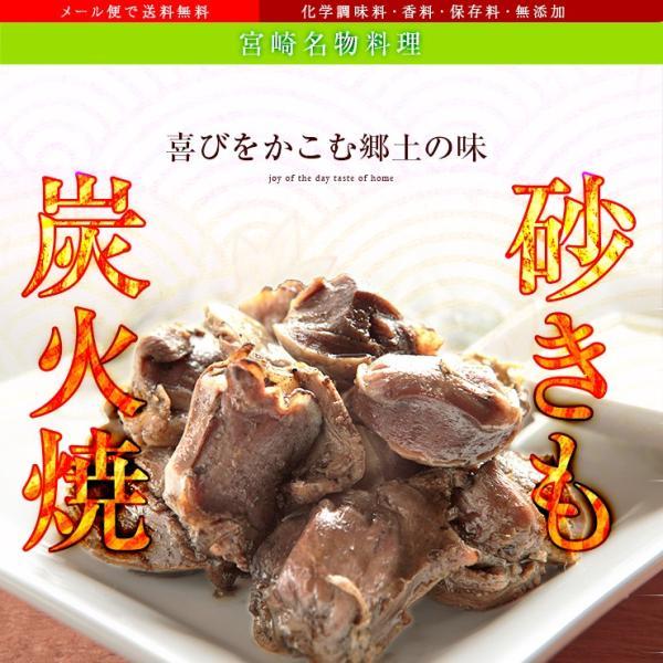 消化おつまみ宮崎名物焼き鳥砂肝炭火焼100gお試し人気には訳あり食品お取り寄せグルメ肉絶品珍味