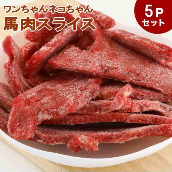 5Pセット 馬肉 5kg(1Kg×5Pセット) ※冷凍バラ凍結です ペット用馬肉  生馬肉 ※同梱包は合計10kgまでです。|meat-gen