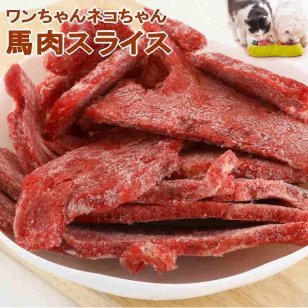 5Pセット 馬肉 5kg(1Kg×5Pセット) ※冷凍バラ凍結です ペット用馬肉  生馬肉 ※同梱包は合計10kgまでです。|meat-gen|21