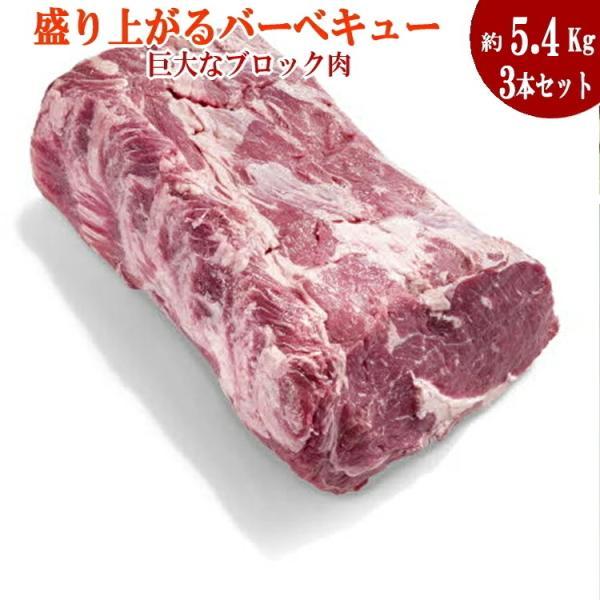 送料無料 3本(約5.4Kg) オーストラリア産キューブロール ブロック肉 赤身ステーキ ステーキ肉  リブロース/ステーキ/牛肉/リブアイロール リブロース芯