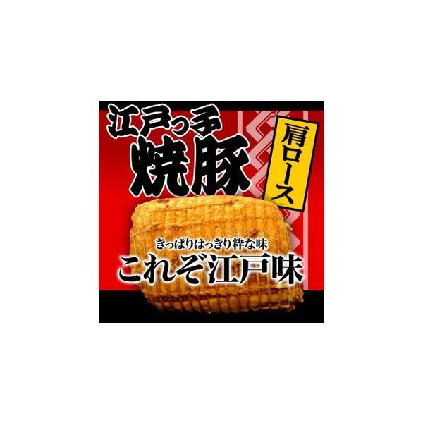 同梱包用特価 江戸っ子焼豚1本350gお肉屋さんの手造り 豚肩ロース焼豚ブロックチャーシュー  焼豚  焼き豚 やきぶた
