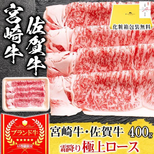 ギフト 肉 牛肉 A5ランク 和牛 リブロース すき焼き肉 400g A5等級 しゃぶしゃぶも 黒毛和牛 国産 内祝い お誕生日 ギフト|meat-tamaya