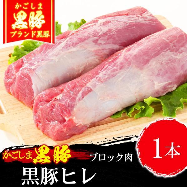 豚肉 かごしま黒豚 ヒレ ブロック 1本 国産 ブランド 六白 ステーキ ステーキ肉 かたまり とんかつ トンカツ