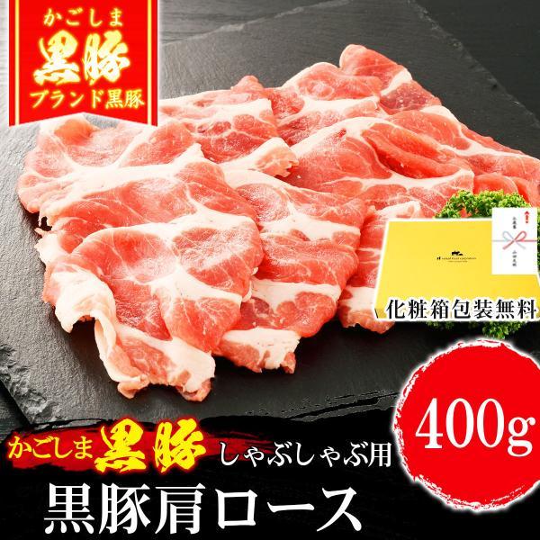 豚肉 かごしま黒豚 肩ロース しゃぶしゃぶ肉 400g ギフト お歳暮 国産 ブランド 六白 黒豚 内祝い お誕生日 化粧箱対応|meat-tamaya