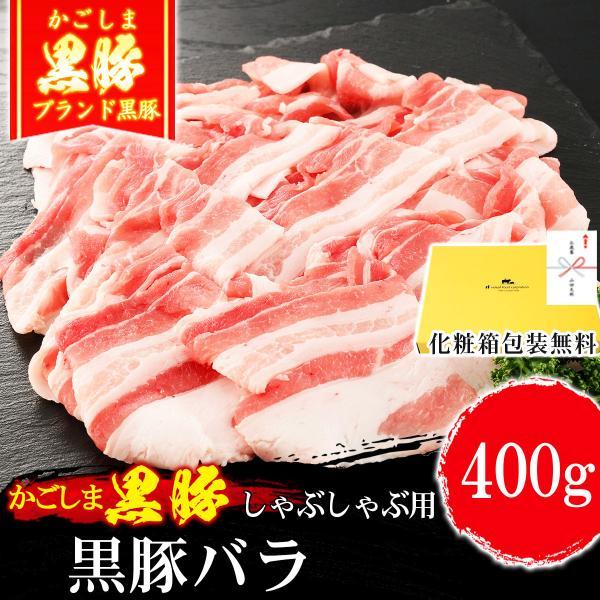 豚肉 かごしま黒豚 バラ しゃぶしゃぶ肉 400g ギフト お歳暮 豚バラ 国産 ブランド 六白 黒豚 内祝い お誕生日 化粧箱対応|meat-tamaya