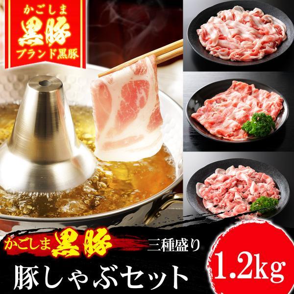 豚肉 かごしま黒豚 しゃぶしゃぶ セット 1.2kg ロース 豚バラ もも切り落とし 国産 ブランド 六白 黒豚|meat-tamaya