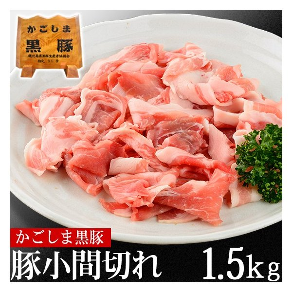 豚肉 かごしま黒豚 豚肉 小間切れ 1.5kg 250g×6 切り落とし  端っこ 訳あり 国産 ブランド 六白 黒豚