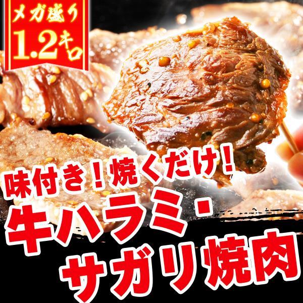 牛肉 肉 ハラミ たれ漬け 焼肉 1.2kg 400g×3 焼き肉 1kg超 メガ盛り バーベキュー BBQ 端っこ 訳あり