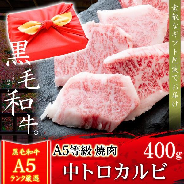 風呂敷 ギフト 牛肉 肉 A5ランク 和牛 中トロカルビ 焼肉 800g 国産 A5等級 焼き肉 BBQ バーベキュー 内祝い お誕生日 お歳暮|meat-tamaya