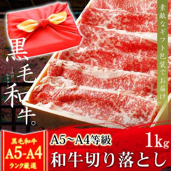 風呂敷 ギフト お歳暮 肉 牛肉 A4 〜 A5ランク 和牛 切り落とし すき焼き肉 1kg A4〜A5等級 しゃぶしゃぶも 黒毛和牛 内祝い お誕生日 meat-tamaya
