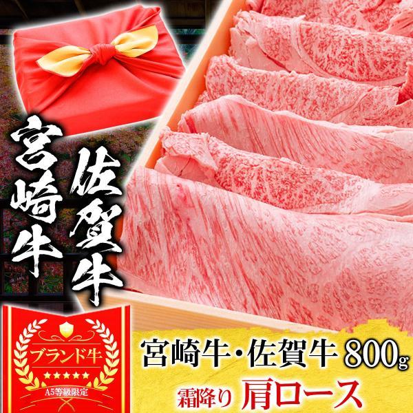 風呂敷 ギフト 牛肉 肉 宮崎牛 A5ランク 肩ロース すき焼き肉 800g クラシタ A5等級 高級 和牛 黒毛和牛 国産 内祝い お誕生日 お歳暮|meat-tamaya