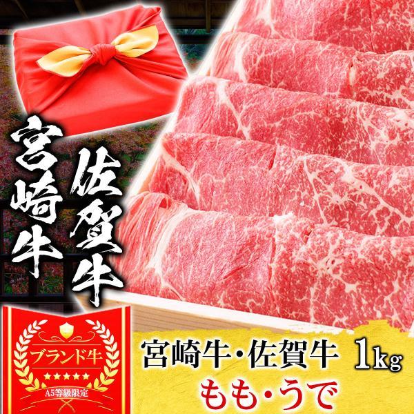 風呂敷 ギフト 牛肉 肉 宮崎牛 A5ランク もも すき焼き肉 1kg A5等級 高級 しゃぶしゃぶも 和牛 黒毛和牛 国産 内祝い お誕生日 お歳暮|meat-tamaya