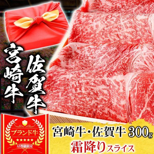 風呂敷 ギフト 牛肉 肉 宮崎牛 A5ランク 霜降りスライス すき焼き肉 300g A5等級 高級 和牛 黒毛和牛 国産 内祝い お誕生日 敬老の日|meat-tamaya