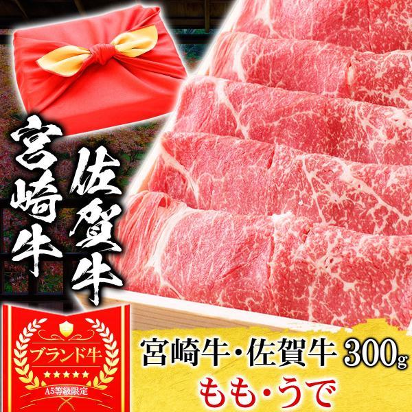 風呂敷 ギフト 牛肉 肉 宮崎牛 A5ランク もも すき焼き肉 300g A5等級 高級 しゃぶしゃぶも 和牛 黒毛和牛 国産 内祝い お誕生日 お歳暮|meat-tamaya