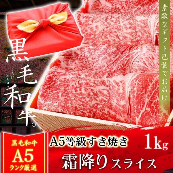 風呂敷 ギフト 牛肉 A5等級 黒毛和牛 霜降り すき焼き 肉 1kg 和牛 高級 すき焼き肉 すき焼き用 赤身 しもふり A5ランク 国産 内祝 誕生日 お歳暮|meat-tamaya