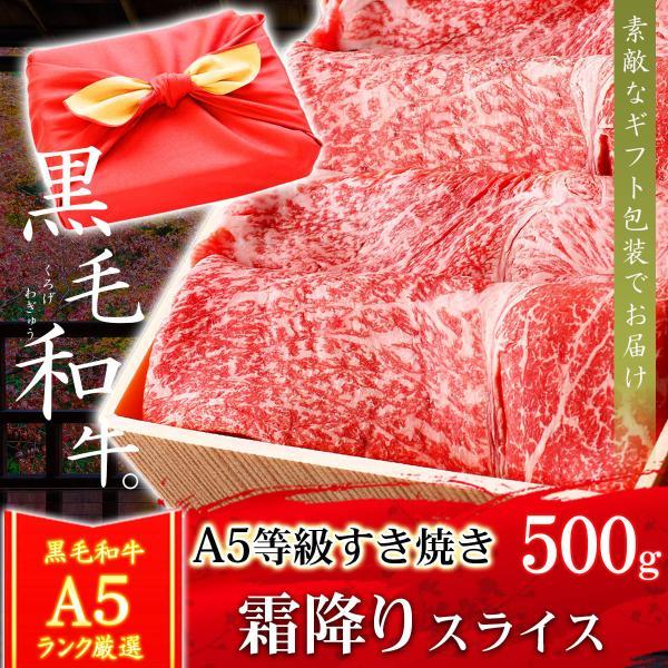風呂敷 ギフト 牛肉 A5等級 黒毛和牛 霜降り すき焼き 肉 500g 和牛 高級 すき焼き肉 すき焼き用 赤身 しもふり A5ランク 国産 内祝 誕生日 お歳暮|meat-tamaya