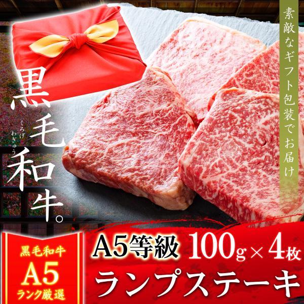敬老の日 プレゼント 風呂敷 ギフト 牛肉 肉 A5ランク 和牛 ランプステーキ 100g×4枚 A5等級 赤身 高級 ステーキ肉 希少部位 国産 内祝い お誕生日