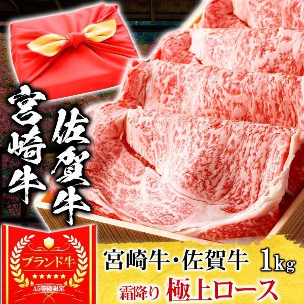 風呂敷 ギフト 牛肉 肉 宮崎牛 A5ランク リブロース すき焼き肉 1kg A5等級 高級 和牛 黒毛和牛 国産 内祝い お誕生日 お歳暮 meat-tamaya