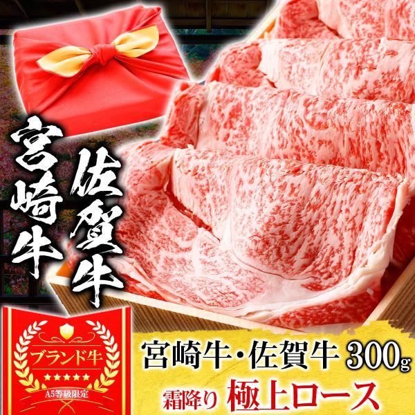 風呂敷 ギフト 牛肉 肉 宮崎牛 A5ランク リブロース すき焼き肉 300g A5等級 高級 和牛 黒毛和牛 国産 内祝い お誕生日