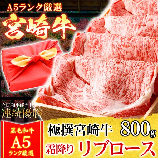 風呂敷 ギフト 牛肉 肉 宮崎牛 A5ランク リブロース すき焼き肉 800g A5等級 高級 和牛 黒毛和牛 国産 内祝い お誕生日 お歳暮|meat-tamaya