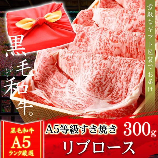 風呂敷 ギフト 肉 牛肉 A5ランク 和牛 リブロース すき焼き肉 300g A5等級 しゃぶしゃぶも 黒毛和牛 国産 内祝い お誕生日|meat-tamaya
